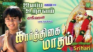 Download கார்த்திகை மாதம் மாலை   Srihari   Ayyappa Uthsavam # 3 MP3 song and Music Video