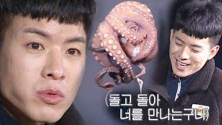 나태주, 본격 한풀이 눈물 젖은 '문어 먹방'ㅣ정글의 법칙(Jungle)ㅣSBS ENTER.
