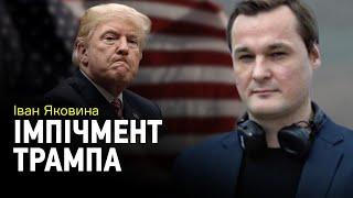 іван Яковина: імпічмент Трампа