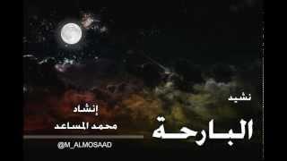 نشيد البارحة .. إنشاد محمد المساعد .. بجودة عالية ..