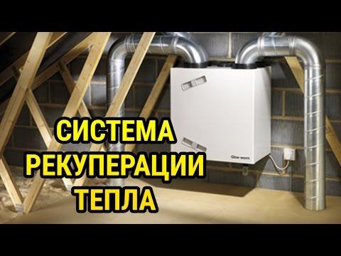 Система рекуперации тепла