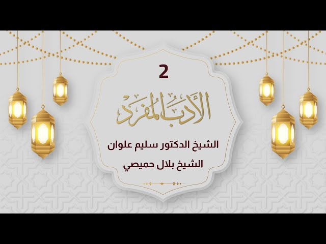 الأدب المفرد للإمام البخاري | الشيخ الدكتور سليم علوان | حديث 43 - 142 | المجلس 2