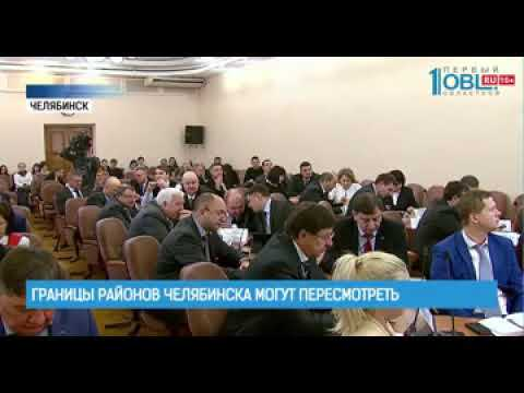 Границы районов Челябинска могут пересмотреть