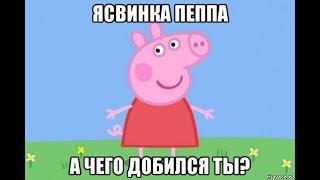 Свинка Пеппа оп героина