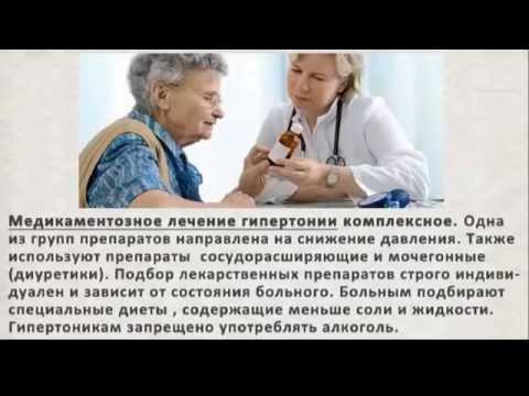 Гипертония: О болезни - симптомы и диагностика