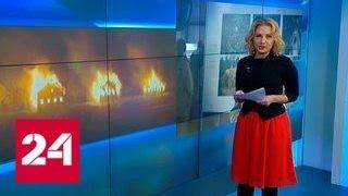 Фотограф ради эффектных кадров для западных выставок сжег российское село - Россия 24