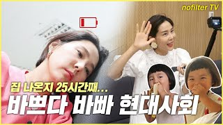 집 나온지 25시간째.. 바쁘다 바빠 현대사회 / 김나영의 노필터 티비