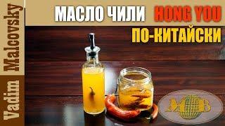 Рецепт Чили-масло hong you по-китайски или острое китайское масло-чили Хун Ю. Мальковский Вадим