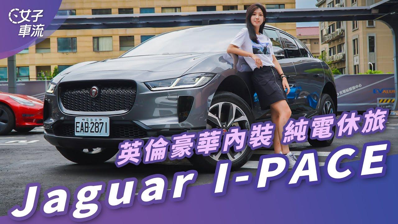 油車換電動車沒問題嗎?Jaguar I-PACE 第一台純電休旅試駕