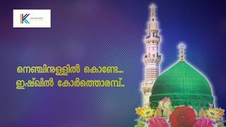 മക്കത്തെ കുന്നിന്റെ ചോട്ടില് | viral islamic song | lyrics song | shahid ali | MKS CREATION |