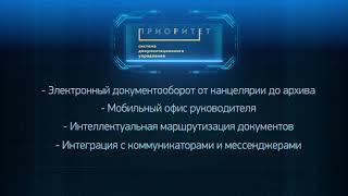Система документационного управления «Приоритет»
