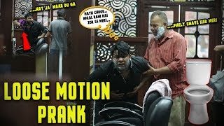 | LOOSE MOTION PRANK | By Nadir Ali In P4 Pakao 2019