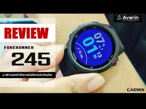 REVIEW Garmin Forerunner 245 ⚡ และ 245 MUSIC ⚡