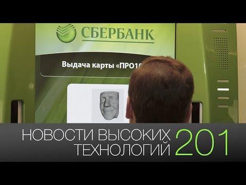 Новости высоких технологий #201: прекращение поддержки Windows Phone и банкомат с распознаваним лиц