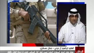 إبراهيم آل مرعي  دخول القوات السعودية الى محافظة صعدة واعتراض صاروخ بالستي