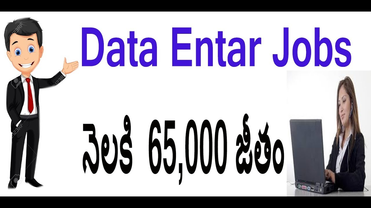 Data Entry Jobs Computer Data Entry Operator Jobs 2018 !! home based ...