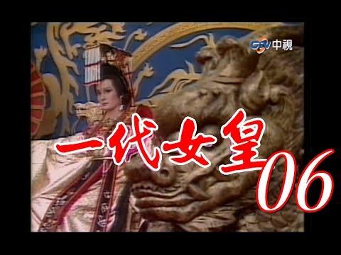 『一代女皇』第6集(潘迎紫 樊日行 崔浩然 劉林 梁修身 郎雄)_1985年