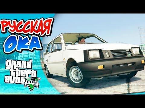 GTA 5 Моды: Русская ОКА в Los Santos- Русские Машины!