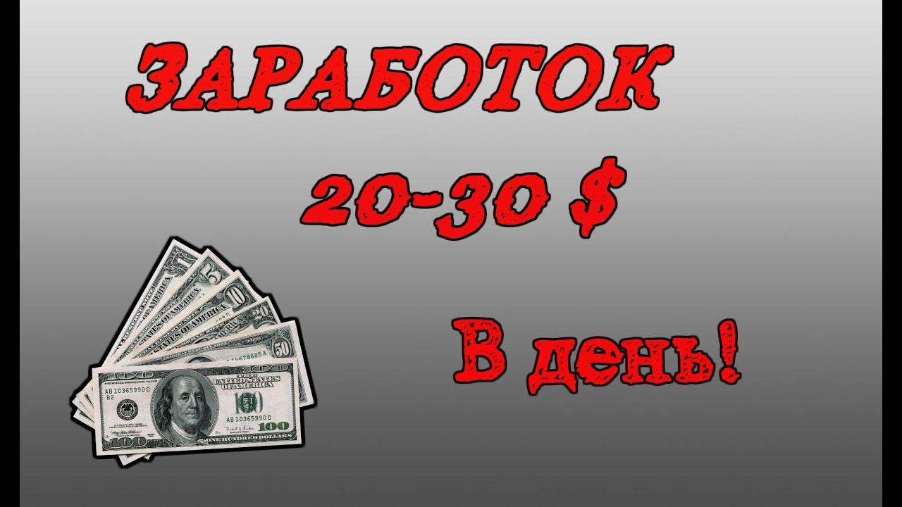 Автоматическая Программа для Заработка Долларов | Заработок в Интернете 20-30$ Долларов в День!
