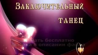 Заставка для видео ЗАКЛЮЧИТЕЛЬНЫЙ ТАНЕЦ футаж скачать бесплатно 2016 footage free download HD dance(депозит http://dfiles.ru/files/67onhlv7v турбобит http://turbobit.net/oglldytd6fpi.html скачать бесплатно в хорошем качестве 1)Скачать..., 2015-12-04T09:13:42.000Z)
