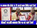 ४ मिनटको एउटै गीत १२ भाषामा, D.R.ले गिनिज वल्र्ड रेकर्ड राखे, dr D.R Upadhyay guinness world records