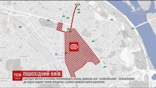У Києві частково перекриють рух транспорту через фінал Ліги чемпіонів