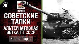 Советские Тапки - Альтернативная Ветка ТТ СССР - Часть 2 - от Homish [World of Tanks]