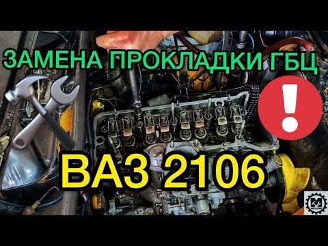 Замена прокладки ГБЦ Ваз 2106 / Снятие головки блока Лада Классика / Ремонт двигателя - САНЯ МЕХАНИК
