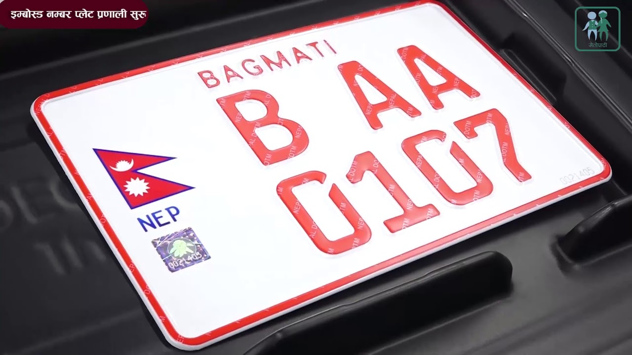 Embossed Number Plates in Nepal` - YouTube
