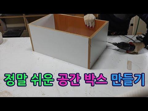 공간박스 만들기.  칼라박스 만들기.  폐자재로 만드는 공간박스.