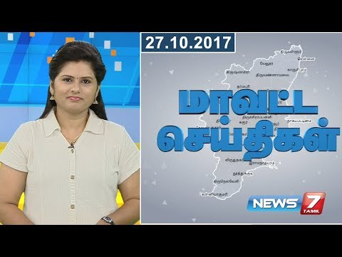 Tamil Nadu District News | 27.10.2017 | News7 Tamil