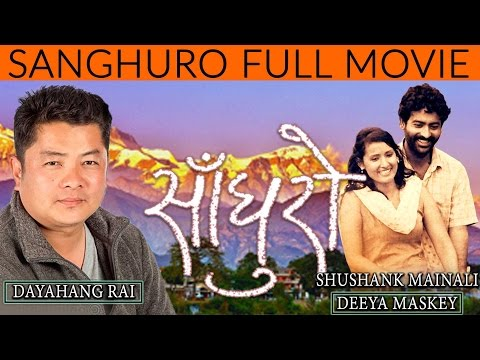 नेपाली चलचित्र  'साँघुरो' - New Nepali Movie - SANGHURO - Dayahang Rai's New Movie Now On Youtube || Latest Super Hit Movie