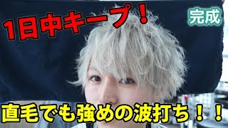 【1日中キープ】強めカールで波打ちアレンジ! thumbnail