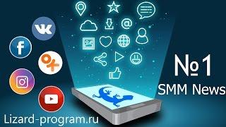 Обновление Вконтакте, Инстаграм, Социальных сетях SMM Новости