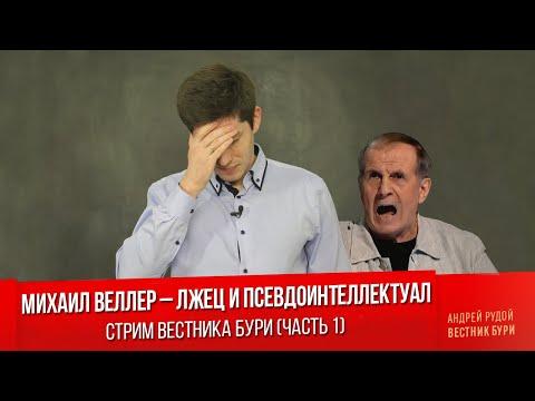 Михаил Веллер - лжец и псевдоинтеллектуал. Часть 1. Разбор от Вестника Бури