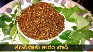 Karivepaku Podi | Curry Leaves Powder for Rice & Breakfast