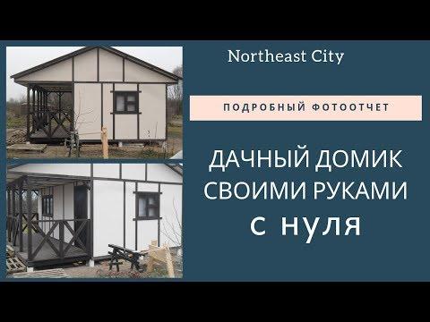 видео: Дачный домик  своими руками,с нуля!