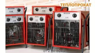 Теплопрокат.  Как выбрать тепловентилятор.(Компания ТЕПЛОПРОКАТ. Аренда промышленных и бытовых тепловых пушек всех типов: газовых, дизельных и электр..., 2014-11-24T11:30:44.000Z)