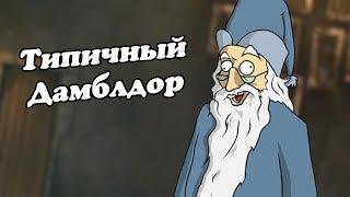 IKOTIKA - Типичный Дамблдор Harry Potter parody