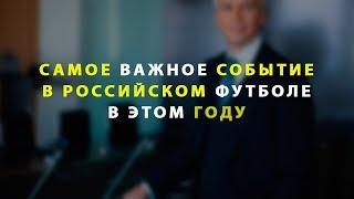 Смотреть видео Новый президент РФС онлайн