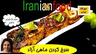 ماهی ازآشپزخانه خوراک ایرانی- روش درست سرخ کردن و مزه دارکردن ماهی (سالمون)| Frying Salmon