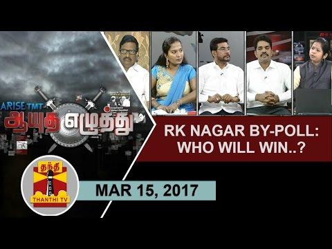 (15/03/2017) Ayutha Ezhuthu   RK Nagar...