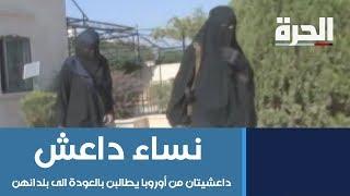 #الحرة_الليلة - داعشيتان بريطانية وأميركية خاضتا جهاد النكاح في سوريا تطلبان العودة