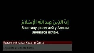 Коран. Сура 114 . ан-Нас (Люди) чтец Абубакр аш-Шатри