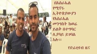 DireTube News - Young Ethiopian Israelis want less talk, more action