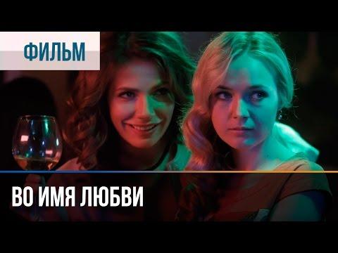 ▶️ Во имя любви - Мелодрама   Фильмы и сериалы - Русские мелодрамы