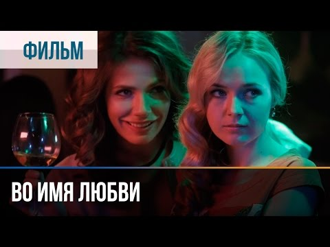 ▶️ Во имя любви - Мелодрама | Фильмы и сериалы - Русские мелодрамы - Видео онлайн