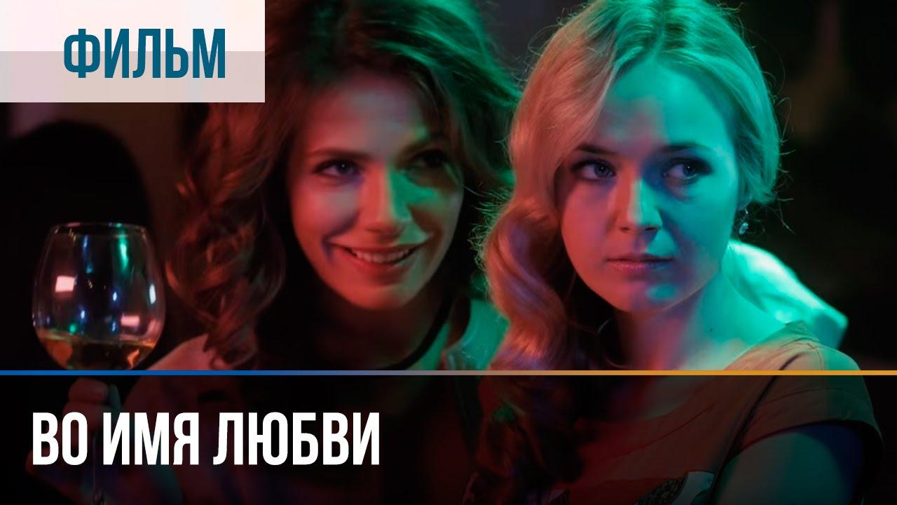 во имя любви сериал онлайн 6 серия
