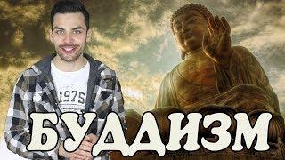видео Буддизм