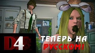 Хорошее/Левая резьба/На русском ● D4: Dark Dream Dont Die
